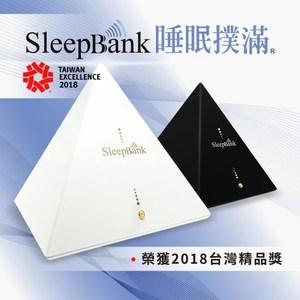 SleepBank 睡眠撲滿 SB001 黑白2色 3年保固白色