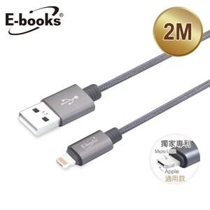 E-books X30 智慧快充QC3.0雙系統通用充電傳輸線2M鐵灰