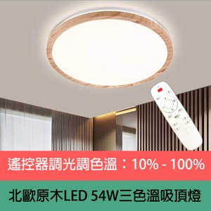 HONEYCOMB LED 54W原木遙控無段調光吸頂燈TA9903 淺原木色