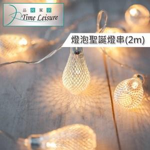Time Leisure 鐵藝LED聖誕燈飾燈串(燈泡/暖白/2M)