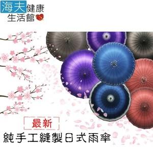 【海夫健康生活館】新款24K手工 抗UV 日式傘 雨傘(LY0018)白邊(紅)