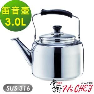 《掌廚HiCHEF》316不鏽鋼 笛音壺3.0公升(電磁爐適用)