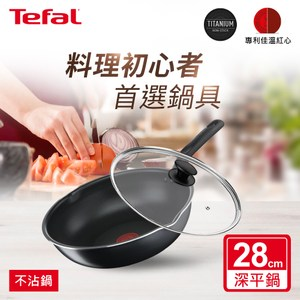 Tefal法國特福 璀璨系列28CM多用不沾深平鍋(炒鍋型)+玻璃蓋