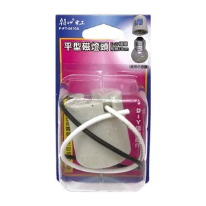 磁平型燈頭E27附18cm線