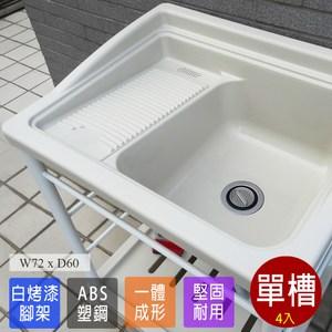 【Abis】日式穩固耐用ABS塑鋼洗衣槽(白烤漆腳架)-4入
