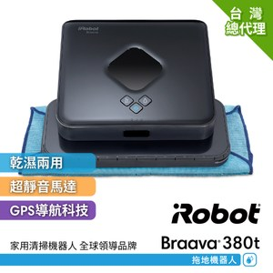 美國iRobot Braava 380t 擦地機器人
