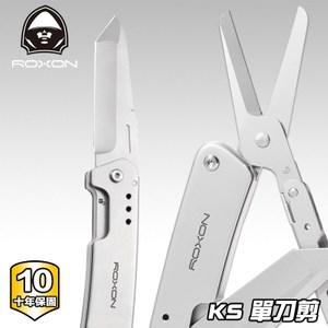 Roxon KS Knife Scissors 單刀剪