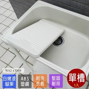【Abis】日式穩固耐用ABS中型塑鋼洗衣槽(附活動洗衣板)-1入