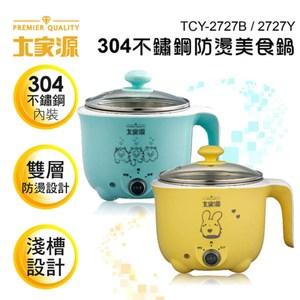 大家源304不鏽鋼蒸煮美食鍋1L+蒸籠TCY-2727A+B/ Y2組入F