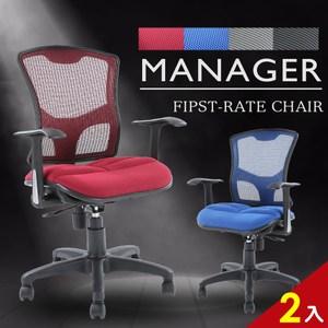 【A1】高彈力舒壓氣墊電腦椅/辦公椅-2入(箱裝出貨)藍色