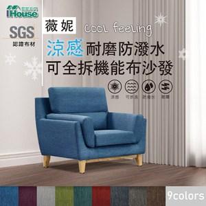 IHouse-薇妮 涼感耐磨防潑水可全拆機能布沙發 1人座玫瑰紅#853