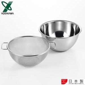 【YOSHIKAWA】日本進口不鏽鋼調理盆洗米/瀝水籃兩件組