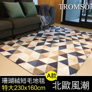 TROMSO珊瑚絨短毛地毯-特大A北歐風潮230x160cm
