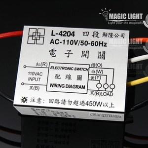 【光的魔法師】2入 燈具換修零配件 四段式電子開關(分段開關110V)