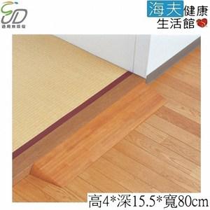【通用無障礙】日本進口DX40 木製門檻斜板 (高4cm、寬80cm)