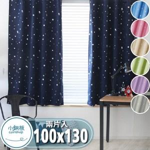 【小銅板-單層遮光窗簾】單片寬100*高130(2片入)璀璨星空米