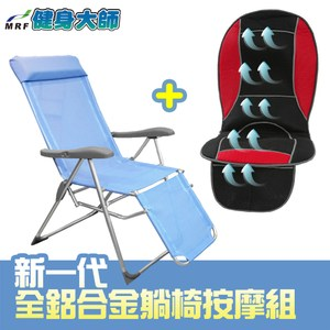 健身大師—全鋁合金輕量休閒躺椅+涼風椅墊超值組休閒躺椅(天空藍)+涼風椅墊