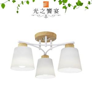 【光之饗宴】北歐風3燈半吸頂燈