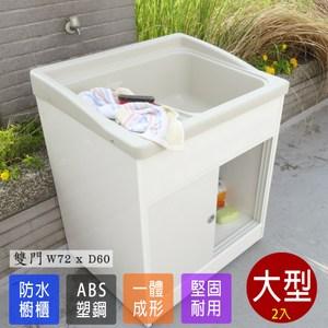 【Abis】日式穩固耐用ABS櫥櫃式大型塑鋼洗衣槽(雙門)-2入