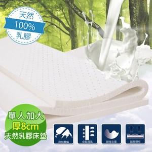 【日本藤田】100%活力好眠天然乳膠床墊(單人加大)8CM