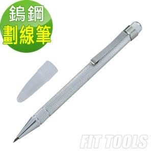 【良匠工具】筆夾式鎢鋼劃線筆(劃線筆 鎢鋼)