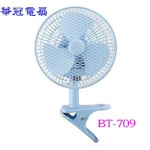 華冠 7吋夾扇 BT-709 ◆外型新潮馬達耐用◆ 上、下角度調整,吹幅廣大◆