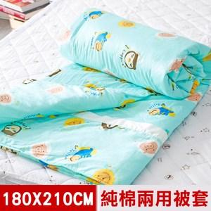 【奶油獅】同樂會系列-100%精梳純棉兩用被套-湖水藍(雙人)