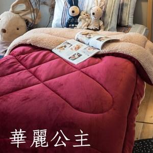 華麗公主 羊羔絨被 內有充棉 溫暖舒適 總重約1.8kg 台灣製造