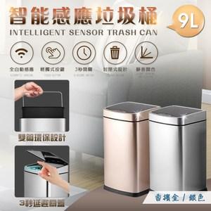 FJ】質感方款9L自動感應居家不鏽鋼垃圾桶土豪金