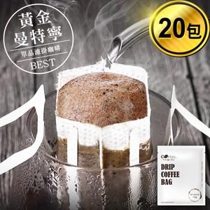 CoFeel 凱飛鮮烘豆黃金曼特寧單品濾掛咖啡耳掛咖啡包10gx20包