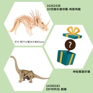DIY材料包-恐龍福袋