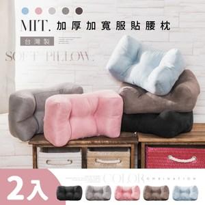 【STYLE 格調】2入-MIT 時尚激厚舒壓靠腰枕/腰枕/小腰枕質感黑+清爽粉