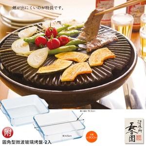 【日本長谷園伊賀燒】健康煎燒烤肉鍋附圓角型微波玻璃烤盤