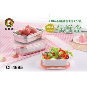 鵝頭牌 304不鏽鋼保鮮盒3入組 CI-4695