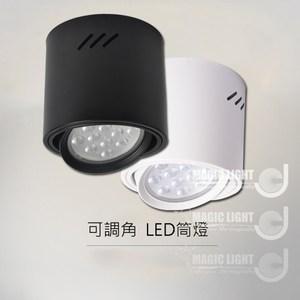 【光的魔法師 】5吋明裝筒燈 鋁反射罩 吸頂桶燈 可調角度聚光型18W白桶黃光
