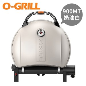 O-Grill 900MT型 美式時尚可攜式瓦斯烤肉爐奶油白