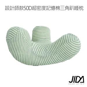 【韓版】設計師款50D超密度記憶棉三角趴睡枕條紋綠