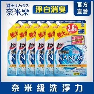 日本獅王LION 奈米樂超濃縮洗衣精 淨白消臭 950gx6入組