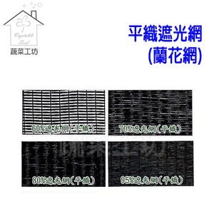 80%平織遮光網(蘭花網)-4尺*50米