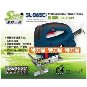 SULI 速力 SL-B650 曲線鋸機 線鋸機 鐵工 木工