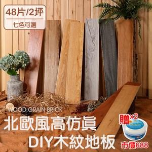 【媽媽咪呀】北歐風高仿真DIY木紋地板-48片(贈萬用去污膏2罐)經典胡桃木(型號J802