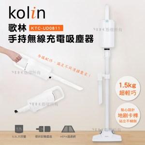歌林Kolin-手持無線充電吸塵器(KTC-UD0811)