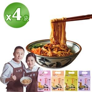 【小夫妻拌麵】4袋組(六種口味任選)麻醬×4
