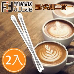 Fit Vitae羋恬家居 不鏽鋼雙用咖啡奶泡拉花棒(2入組)