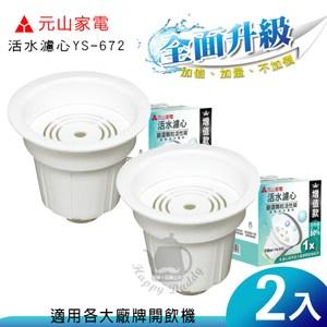 【元山】活水濾心 (適合各大廠牌開飲機使用) YS-672(2入/盒)