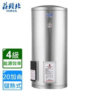【莊頭北】TE-1200 儲熱式電熱水器(20加侖-直立式)-220V/4kW