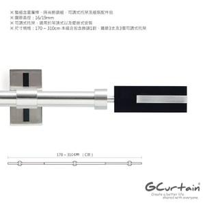 170~310cm 時尚簡約風格金屬窗簾桿套件組 現代 流行 簡約170~310cm