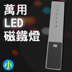LED萬用防水磁鐵照明燈 6PCS