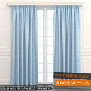 EZSO 藍意遮光特別訂購窗簾 單片式 寬140x高240cm以內