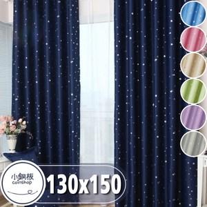 【小銅板-星空系列遮光窗簾】單片寬130x高150-1套2片入(多色可璀璨星空紫